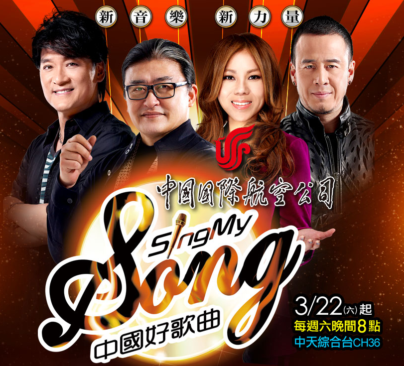 中天綜合台中國國際航空公司中國好歌曲