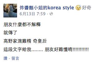 韓國通炸醬麵小姐在臉書粉絲團上表示對奇皇后劇名表示困惑