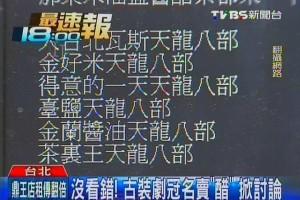 新聞報導轉發PTT討論冠名情形