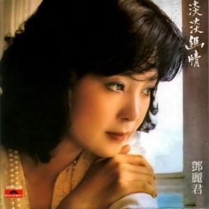 鄧麗君人歌俱甜,風靡一代華人