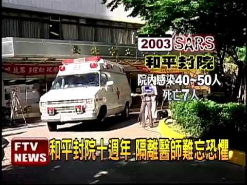 Sars時期和平醫院曾爆發嚴重院內感染(圖片截自民視新聞畫面)