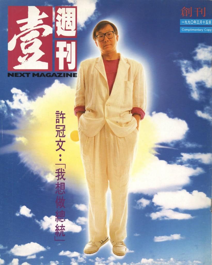 199003壹周刊創刊號