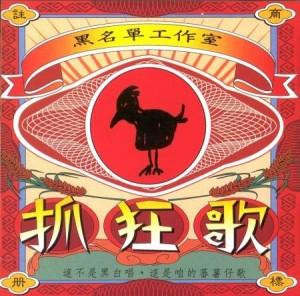 《抓狂歌》專輯封面