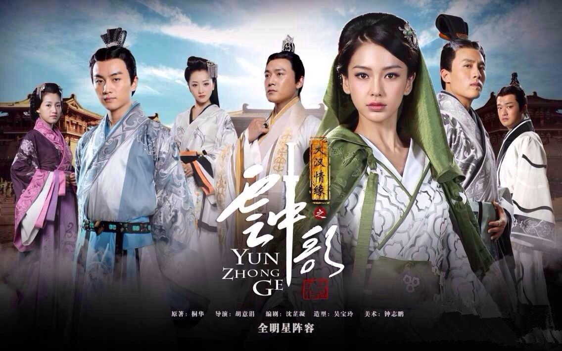 Yun_zhong_ge