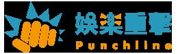 Punchline 娛樂重擊