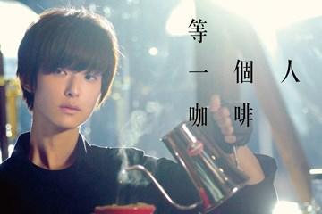 《等一個人咖啡》的賴雅妍