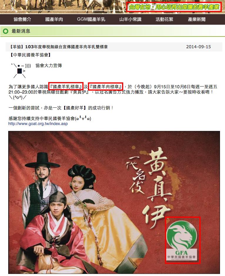 《國產羊肉聯盟一代名伎黃真伊》入圍台灣冠名大賞