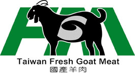 國產羊肉認證標章
