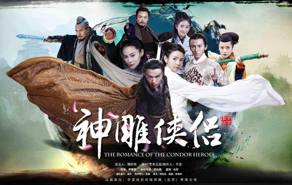 神鵰俠侶2014