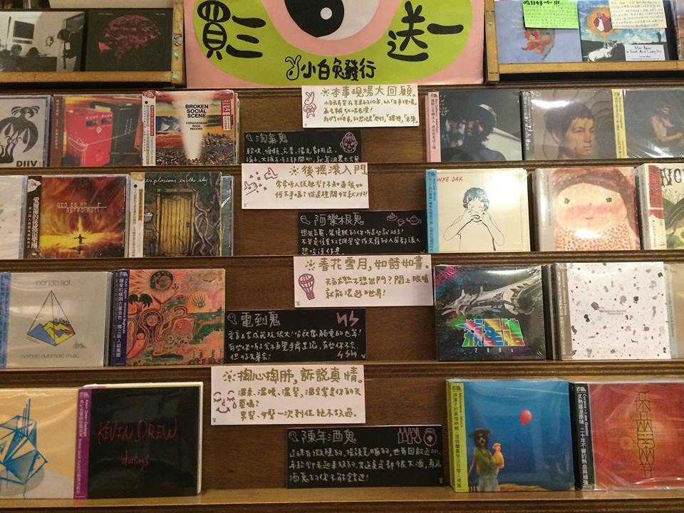 小白兔唱片行店中一景。(圖片來源:小白兔唱片臉書專頁)