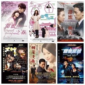香港甯友蒐集了偶像劇中劇的每一張海報圖檔
