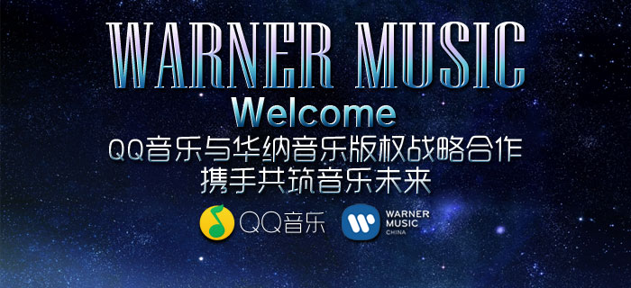 華納與騰訊(QQ音樂)的版權戰略結盟