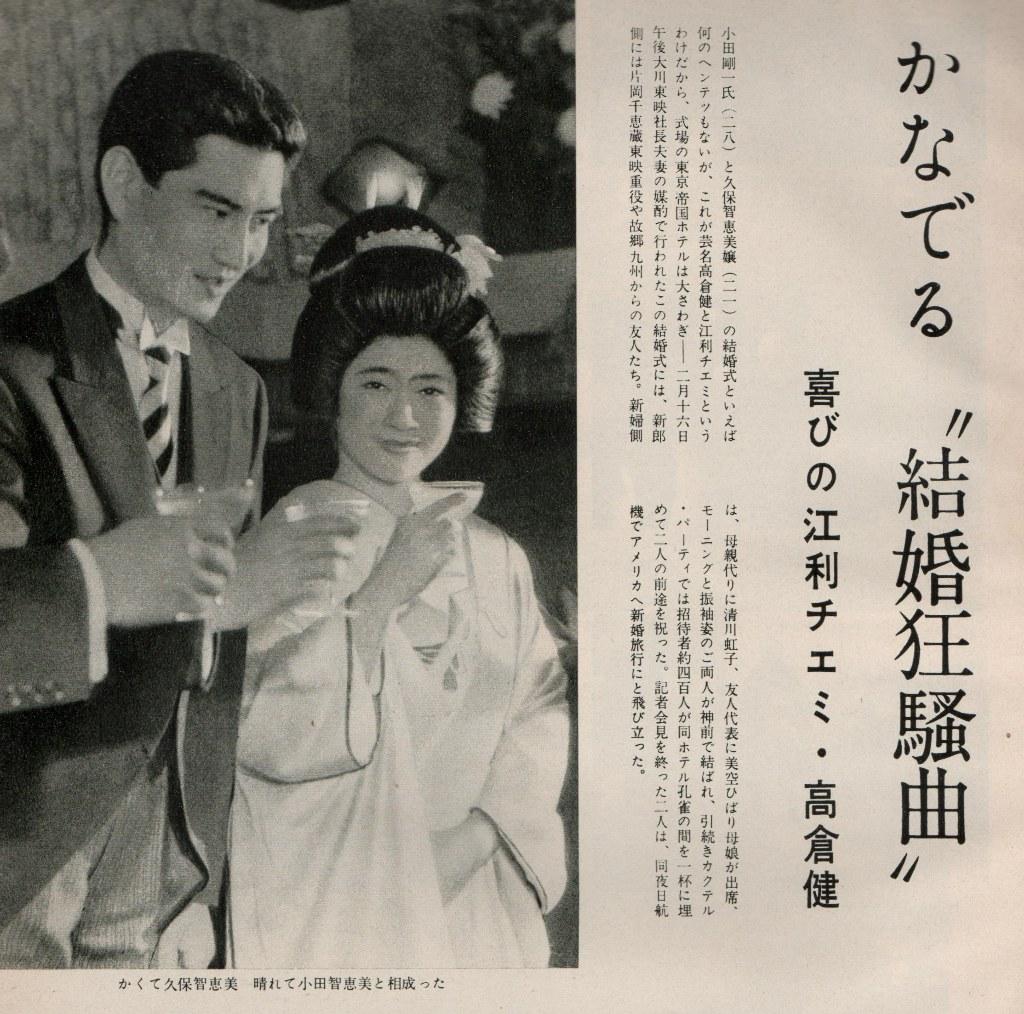 1959年二月,高倉健與江利惠智美成婚時的周刊報導。(圖片來源)