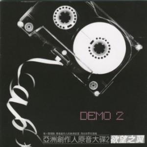 上華推出的這系列demo專輯名為《亞洲創作人原音大碟》