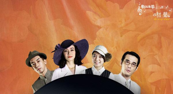 《歌謠風華》在公視的宣傳圖樣,主打文青風格。